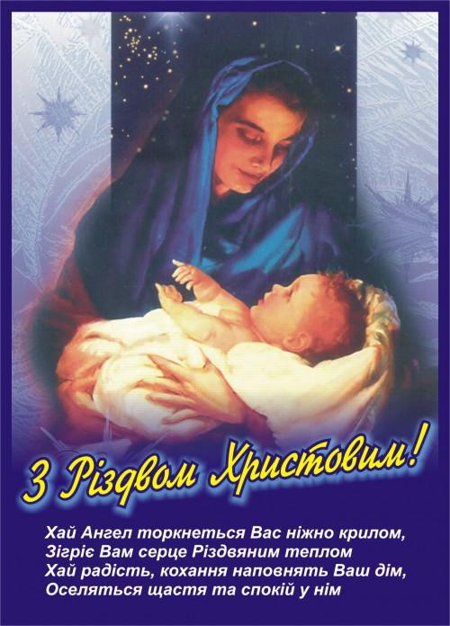 Поздравить на украинском языке с рождеством