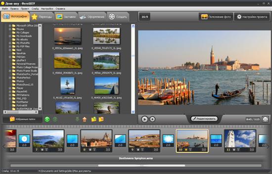 Как создать красивое видео из фотографий