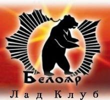 Белояр-Лад Клуб