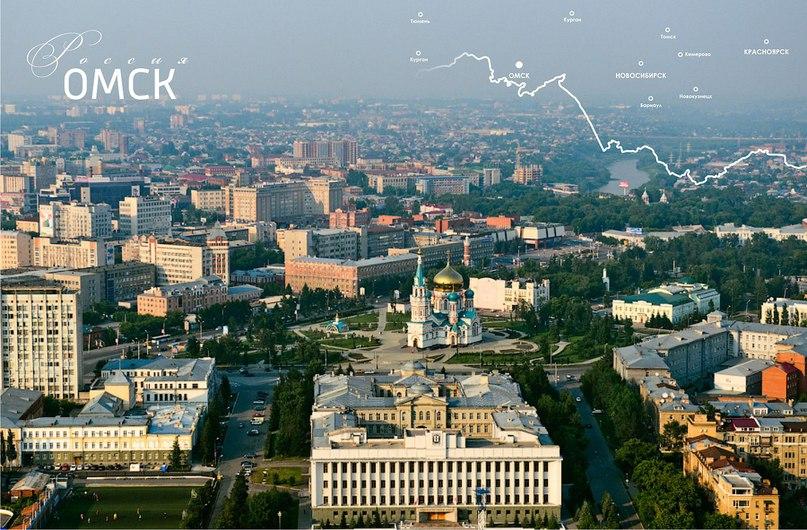 Это мой город,это мой Омск