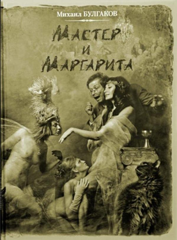 """Сногсшибательный фотопроект """"Мастер и Маргарита"""" от Елены Мартынюк!"""