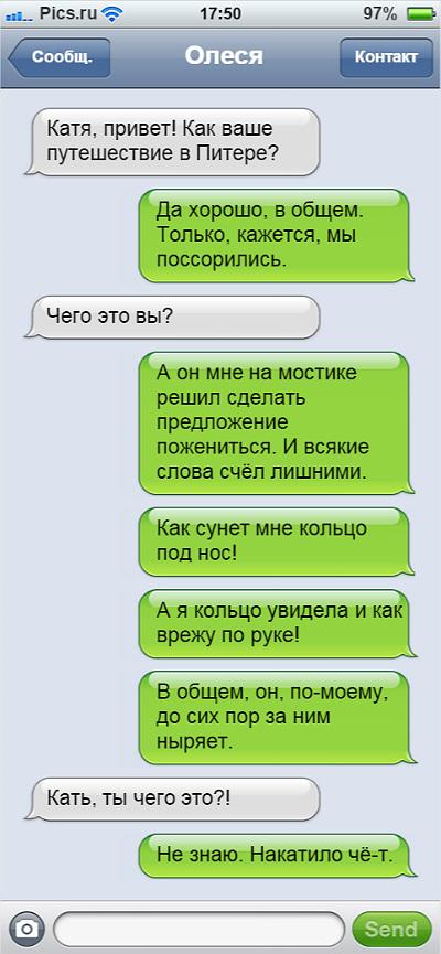 Как сделать предложение девушке в смс
