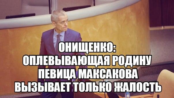 Онищенко: Оплевывающая Родину певица Максакова вызывает только жалость