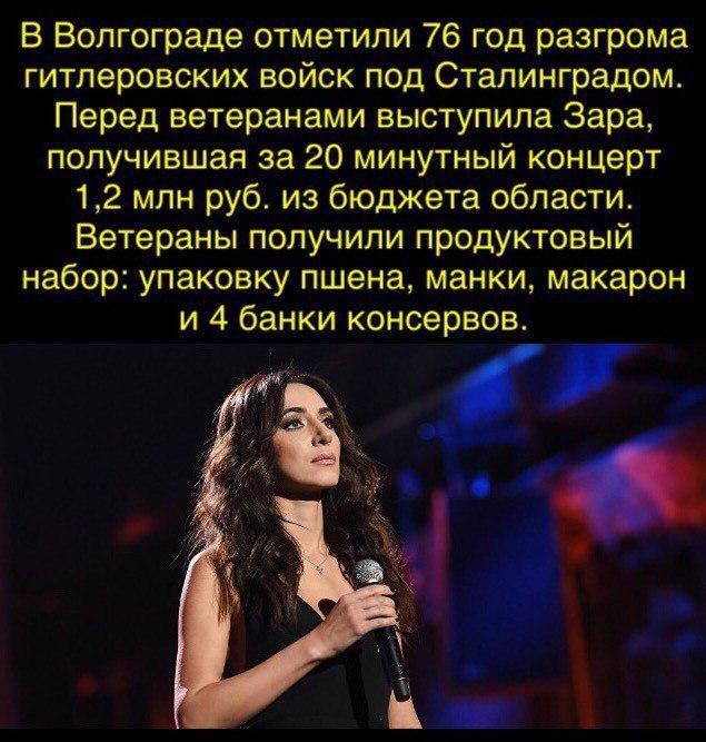 На концерт певицы Зары для избранных потратили 1,2 миллиона рублей из волгоградского бюджета