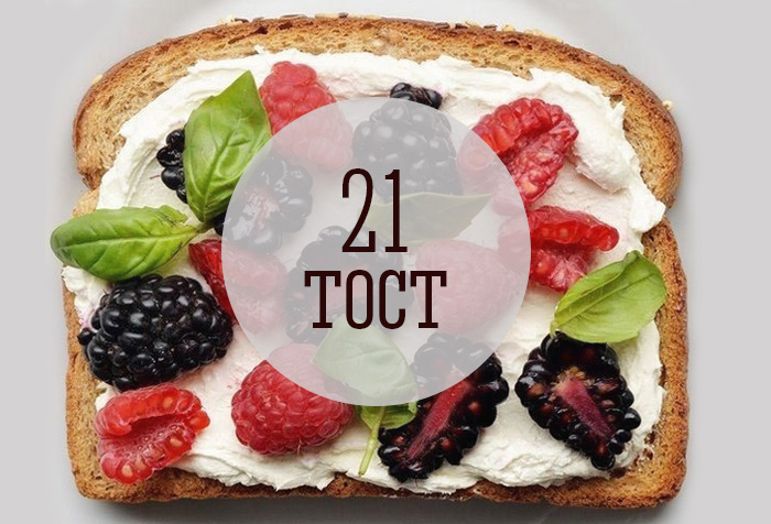 Самый вкусный завтрак: 21 ид…