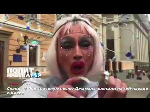 На гей-параде в Киеве пидары успешно оттанцевались под песню Джамалы о депортации крымских татар.