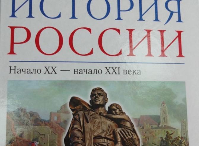Читаю новый учебник по истории России