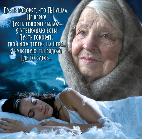 Почему не снится мне умершая мама