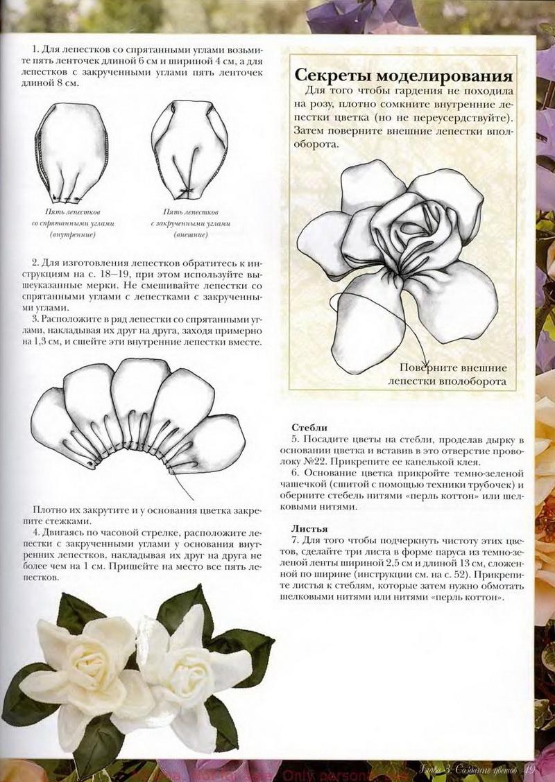 Цветы для штор своими руками схемы