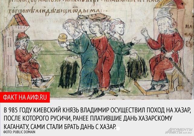Враг номер один. За что древние русичи мстили «неразумным» хазарам?