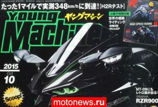 Kawasaki Ninja ZX-10R будет похож на Ninja H2