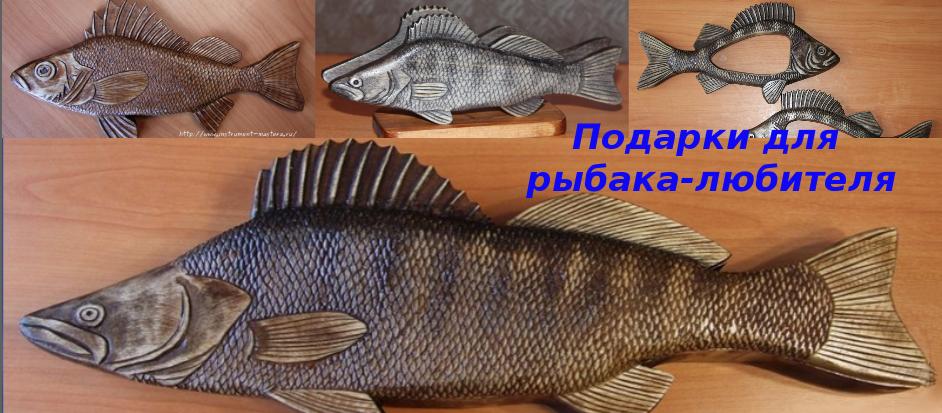 Подарки для рыбаков