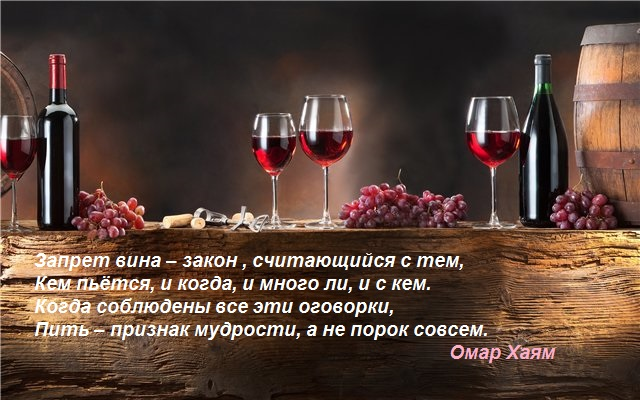 Запрет вина.....  Омар Хаям.