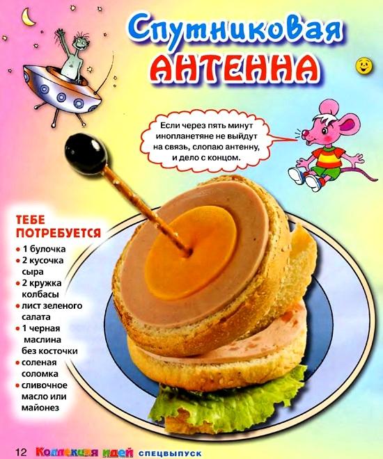 Рецепты блюд для детей 4 лет