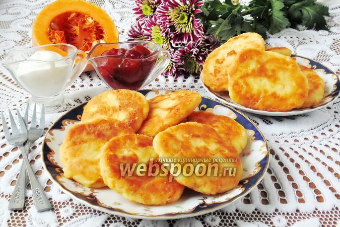 Сырники с тыквой рецепт с фото