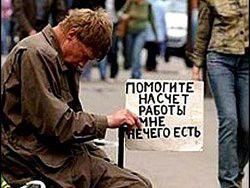 Безработный? Лечи себя сам