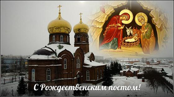 28 ноября Рождественский пост (православный).