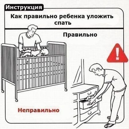Юмористические инструкции по уходу за ребенком