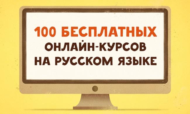 100 крутых бесплатных онлайн…