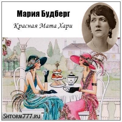 Мария Игнатьевна Будберг. Красная Мата Хари