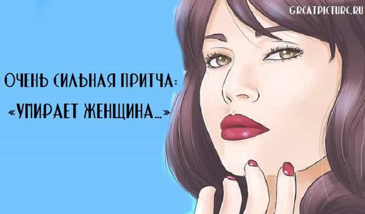 Притча про умирающую женщину