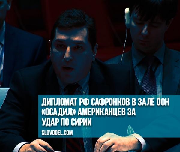 Дипломат РФ Сафронков в зале ООН «осадил» американцев за удар по Сирии