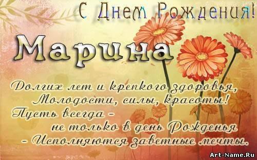 Поздравления с днем рождения подруге марины