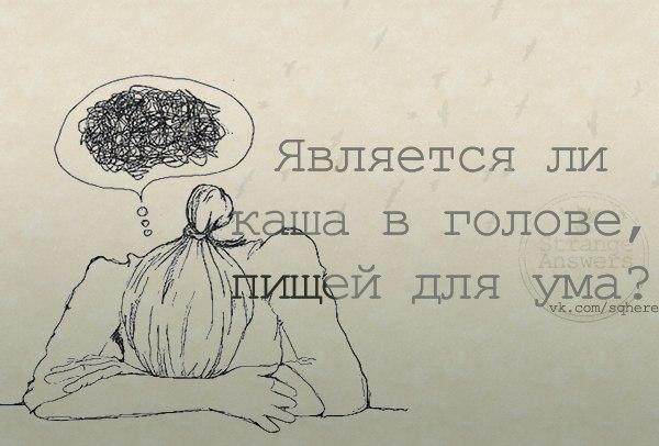 в голове каша что