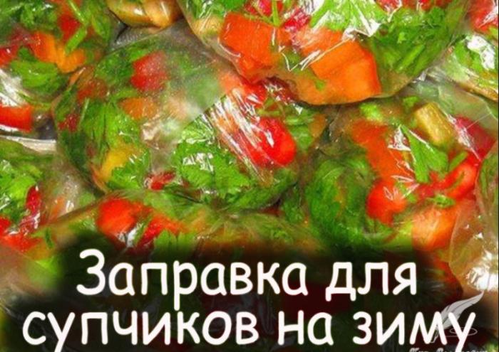 Заправка, которая сделает супы вкуснее