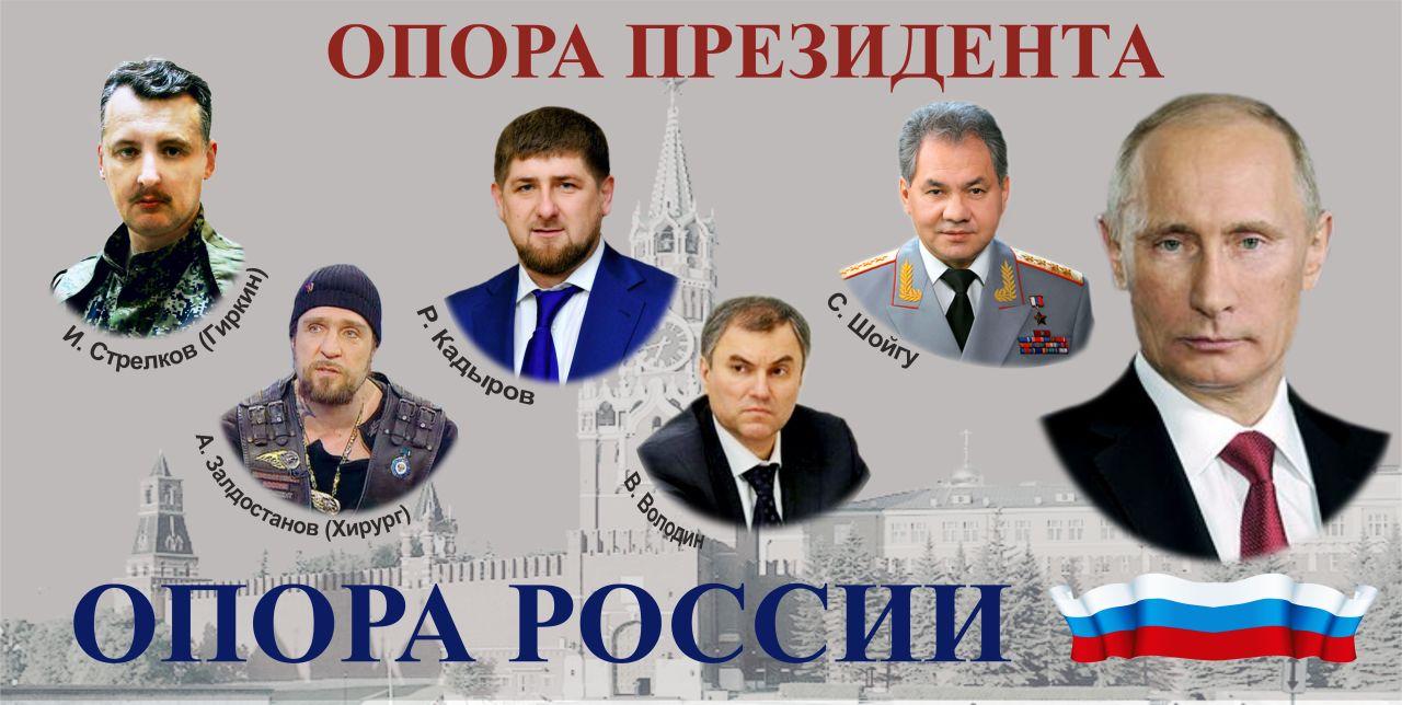 Опора Президента- опора России.