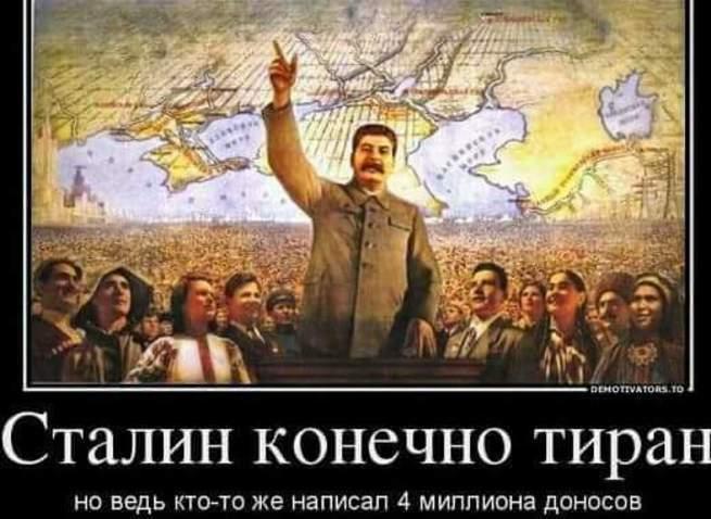 ПИСЬМО СТАЛИНУ (от врагов народа)