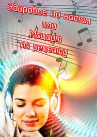 """""""Эффект Моцарта""""- секрет целительной энергии музыки для каждого"""