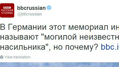 «Русская служба Би-би-си» извинилась за твит о памятнике «Воину-освободителю»