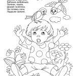 ладушки.page04