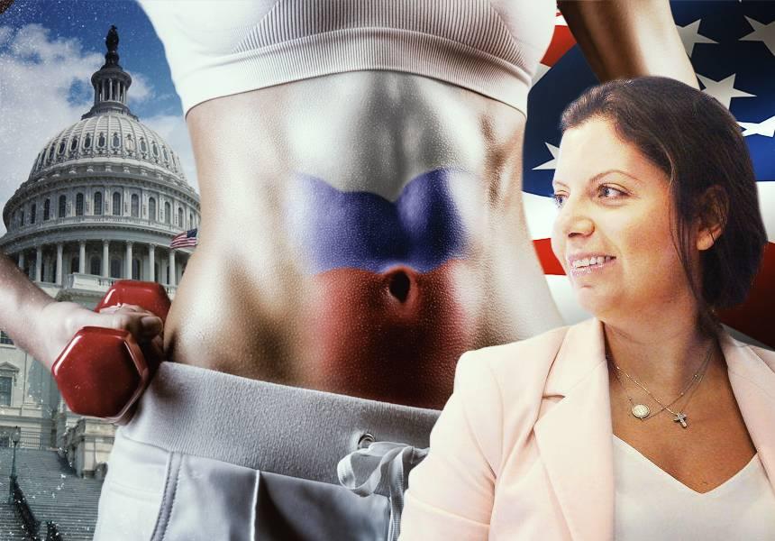 Симоньян о «смехе» России над США: какие животики, у нас спортивный торс