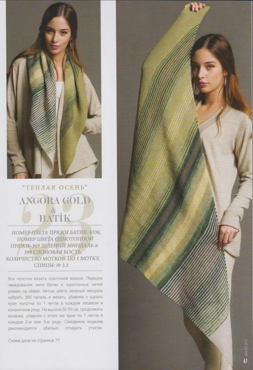 Вязание шалей журнал alize 73