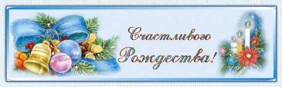 С Рождеством Христовым !!!