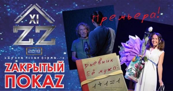 Дневник фестиваля «ZZ -XI» (…