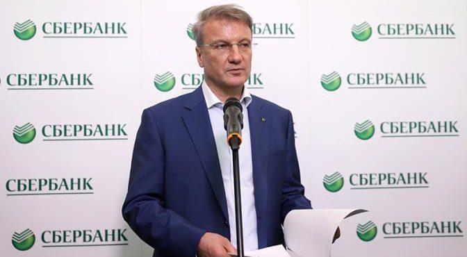 Киев загнал Сбербанк в «медвежий угол»