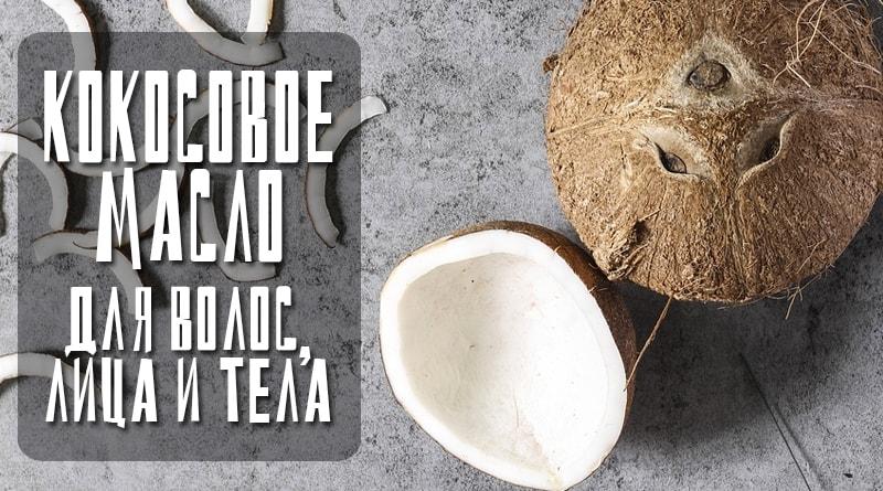 КокоÑовый орех