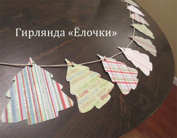 Гирлянды из бумаги  на новый год ёлочки
