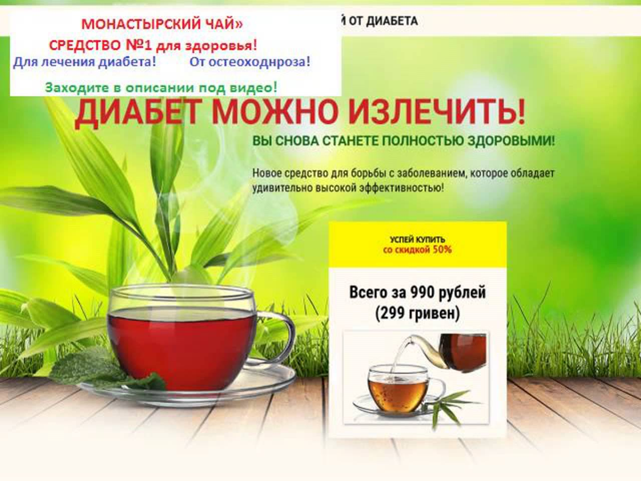 Монастырский чай при диабете