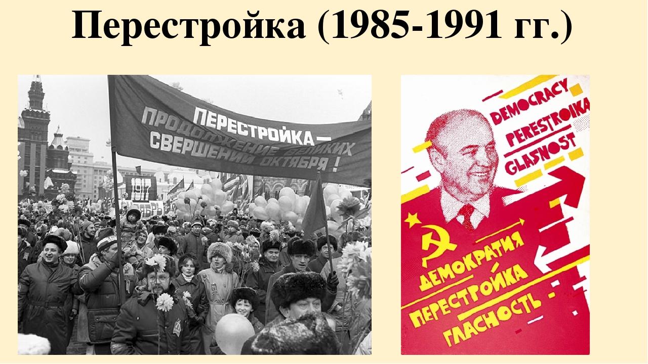 Демократия, гласность, перестройка