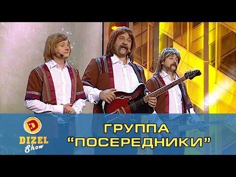 Дизель шоу о Беларуси и о всех нас))Улыбнемся)
