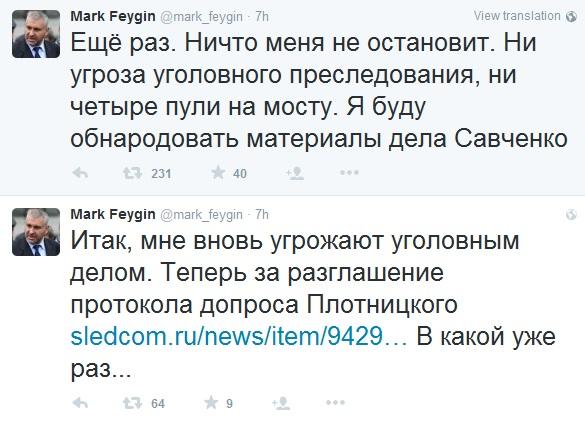 Марк Фейгин: Готовьтесь к драмспектаклю с участием Савченко