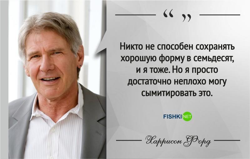 Вдохновляющие цитаты Харрисона Форда Харрисон Форд, цитаты