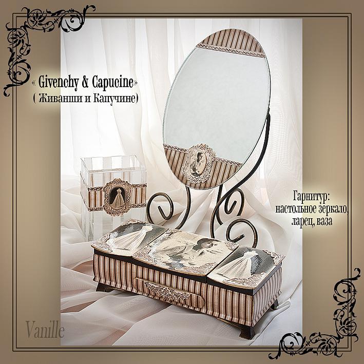 """""""Givenchy & Capucine"""" (Живанши и Капучине) Трио. Соло - Зеркало"""