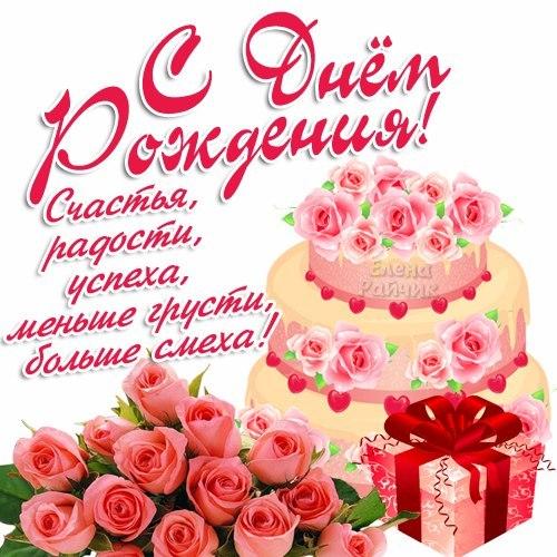 Поздравление на день рождения залине