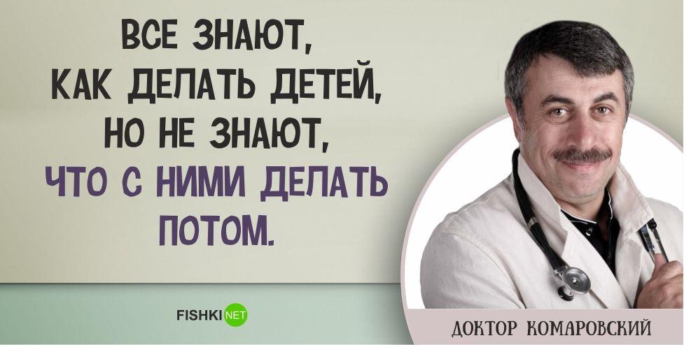 Умные цитаты доктора Комаровского о воспитании детей