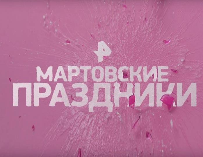 8 марта на РЕН ТВ